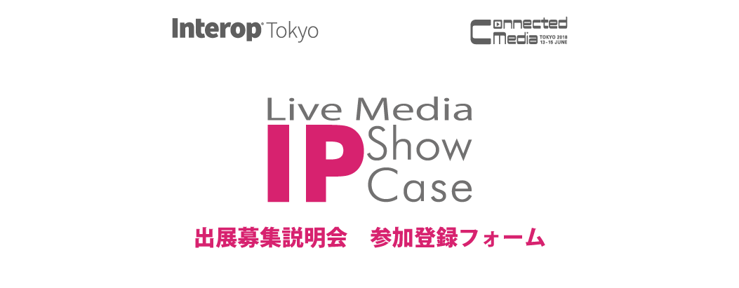 Live Media IP ShowCase 出展募集説明会参加登録フォーム